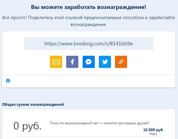вознаграждение booking
