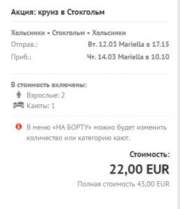 Viking Line: распродажа круизов со скидкой до 50%.