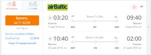 Распродажа от AirBaltic: билеты из Казани в Милан от 11 600 рублей туда-обратно.