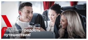 Акция от Lux Express: скидки до 45% на все международные маршруты.