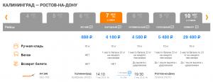 Азимут: перелеты из Калининграда в Ростов-на-Дону и Калугу от 888 рублей.
