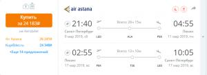 Air Astana: билеты из Москвы, СПБ, ЕКБ, Новосиба, Омска, Казани в Азию и на Ближний Восток.