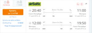 AirBaltic: перелеты из Петербурга на Менорку от 12 500 рублей туда-обратно.