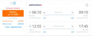 Июнь. Прямые рейсы из Москвы в Прагу или Париж от 9700р  RT