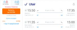 Utair. Из Иркутска в Красноярск или наоборот з 8950р RT. Все лето.