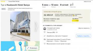 Горящие туры на о. Хайнань на 8 ночей от 16 200 руб./чел. из Москвы.