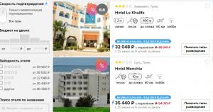 Горящие туры в Тунис на 9 ночей от 16 000 руб./чел. из Москвы.