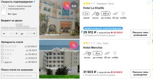 Горящие туры в Тунис на 8 ночей от 12 400 руб./чел. из Москвы.