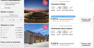 Горящие туры в Крым на 7 ночей от 3 700 руб./чел. из Москвы.