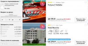 Горящие туры в Тунис на 8 ночей от 13 000 руб./чел. из Москвы.