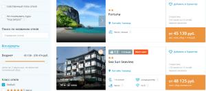 Горящие туры в Таиланд на 13 ночей от 22 500 руб./чел. из Владивостока.