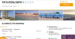 Горящие туры в Крым на 7 ночей от 5 000 руб./чел. из Санкт-Петербурга.