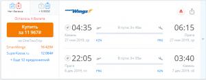 SmartWings: прямые перелеты Казань-Прага от 4 000 рублей в одну сторону, от 12 000 рублей туда-обратно.