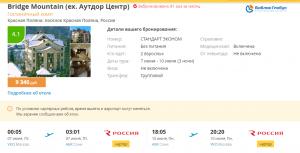 Горящие туры в Сочи на 3 ночи от 3 600 руб./чел. из Москвы.