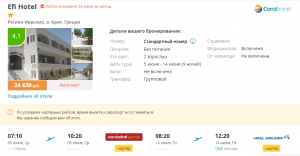 Горящие туры в Грецию на 9 ночей от 15 600 руб./чел. из Перми.