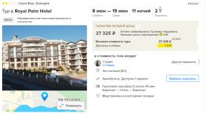 Горящие туры в Болгарию на 11 ночей от 18 600 руб./чел. из Уфы.