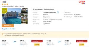 Горящие туры в Грецию на 14 ночей от 17 900 руб./чел. из Уфы.