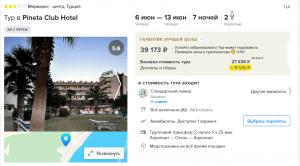 Горящие туры в Турцию на 7 ночей от 13 700 руб./чел. из Москвы.