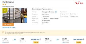 Горящие туры в Испанию на 3/5 ночей от 9 800/10 600 руб./чел. из Москвы.