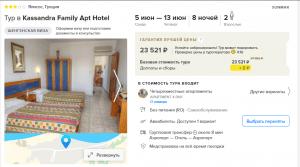Горящие туры в Грецию на 8 ночей от 12 300 руб./чел. из Москвы.