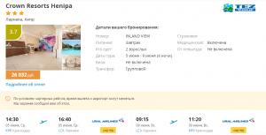 Горящие туры на Кипр на 4 ночи от 13 000 руб./чел. из Краснодара.