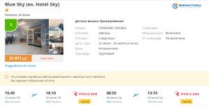 Горящие туры в Италию на 4 ночи от 10 500 руб./чел. из Москвы.