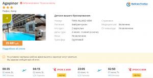 Горящие туры на Кипр на 4 ночи от 10 600 руб./чел. из Москвы.