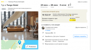 Горящие туры в Болгарию на 3 ночи от 8 800 руб./чел. из Москвы.