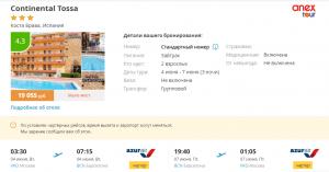 Горящие туры в Испанию на 3/5/6/7 ночей от 8 600/10 900/12 100/13 300 руб./чел. из Москвы.