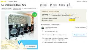 Горящие туры на Кипр на 3 ночи от 10 500 руб./чел. из Москвы.