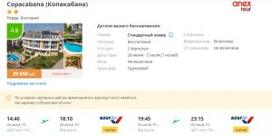 Горящие туры в Болгарию на 7 ночей от 14 100 руб./чел. из Санкт-Петербурга.
