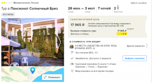 Горящие туры в Крым на 7 ночей от 5 100 руб./чел. из Москвы.