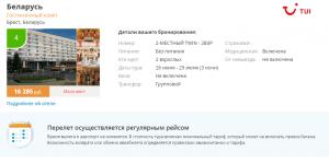 Горящие туры в Беларусь на 3 ночи от 7 500 руб./чел. из Москвы.