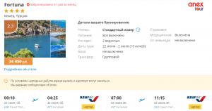 Горящие туры в Турцию на 10 ночей от 17 200 руб./чел. из Санкт-Петербурга.