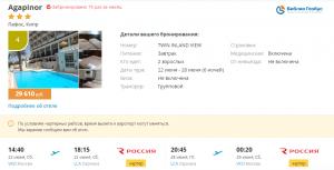 Горящие туры на Кипр на 6 ночей от 14 400 руб./чел. из Москвы.