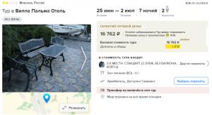 Горящие туры в Крым на 7 ночей от 3 900 руб./чел. из Москвы.