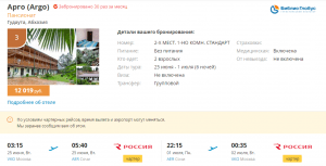 Горящие туры в Абхазию на 6 ночей от 6 000 руб./чел. из Москвы.