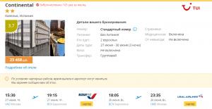 Горящие туры в Испанию на 3/7 ночей от 11 700/17 200 руб./чел. из Москвы.