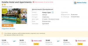 Горящие туры на Кипр на 3 ночи от 13 300 руб./чел. из Петербурга.