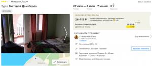 Горящие туры в Крым/Сочи на 7 ночей от 9 300 руб./чел. из Самары.