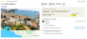 Горящие туры в Черногорию на 3 ночи от 10 200 руб./чел. из Москвы.