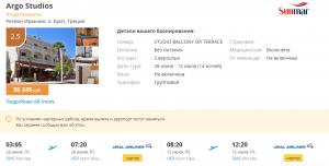 Горящие туры в Грецию на 14 ночей от 17 600 руб./чел. из Москвы.