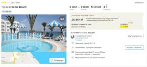 Горящие туры в Тунис на 6 ночей от 12 900 руб./чел. из Москвы.