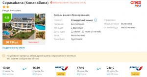 Туры в Болгарию на 7 ночей от 13 800 руб./чел. из Москвы в конце июля.