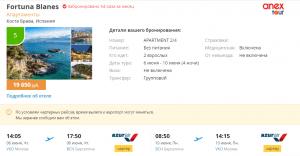 Горящие туры в Испанию на 4 ночи от 9 800 руб./чел. из Москвы.