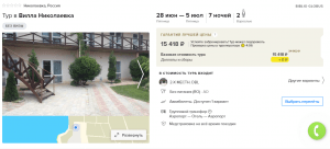 Горящие туры в Крым на 7 ночей от 4 200 руб./чел. из Москвы.