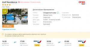 Горящие туры в Тунис на 6 ночей от 13 700 руб./чел. из Москвы.