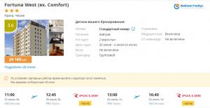 Горящие туры в Прагу на 4 ночи от 12 000 руб./чел. из Москвы.