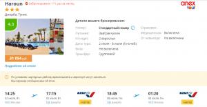 Горящие туры на о. Джерба на 6 ночей от 15 200 руб./чел. из Москвы.