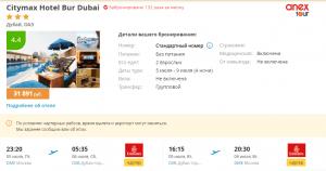 Горящие туры в ОАЭ на 4 ночи от 15 900 руб./чел. из Москвы.